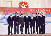 香港教育城啟動典禮