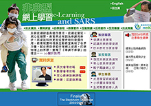 eLearning and SARS Website
