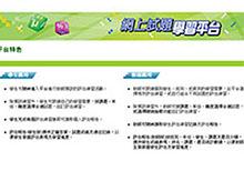 Online Question Bank