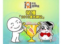 2013 Awards Received