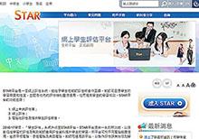 「STAR」平台