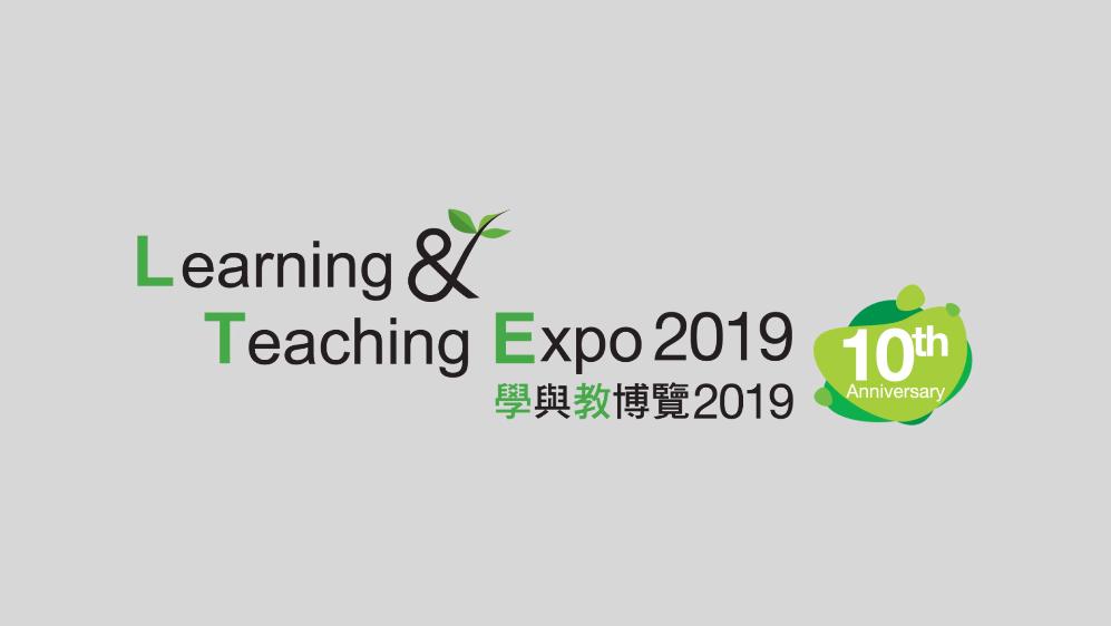 學與教博覽2019