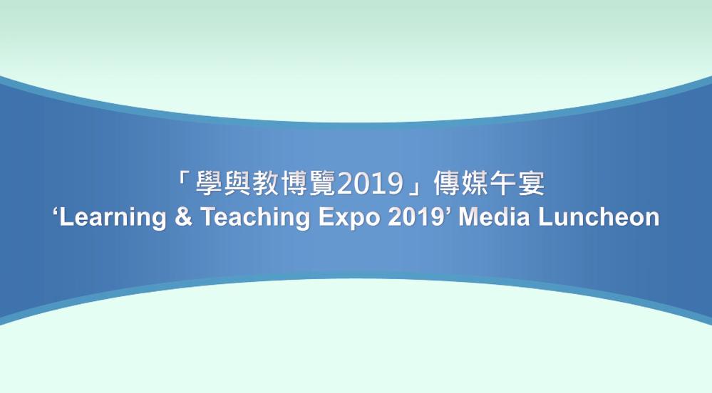「學與教博覽2019」傳媒午宴