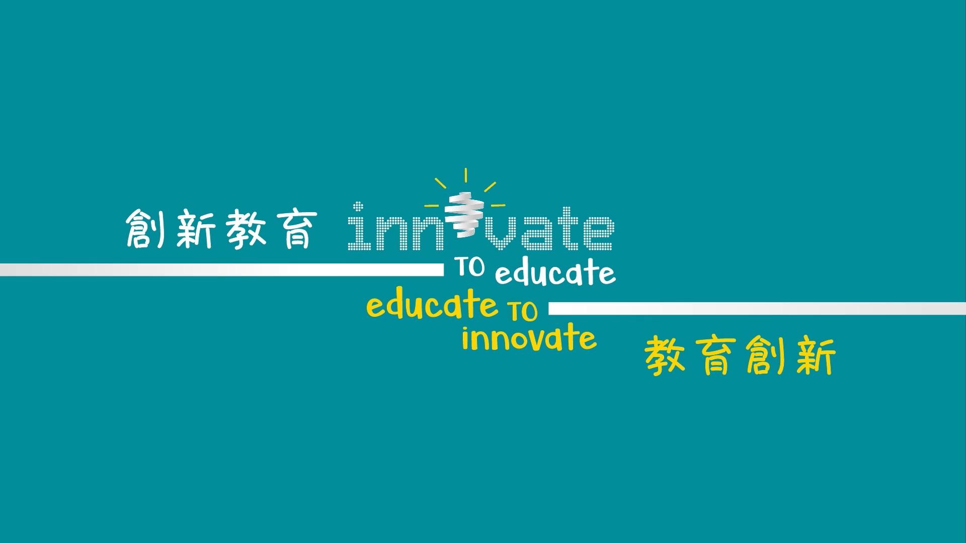 【香港教育城】未來教育 帶動創新
