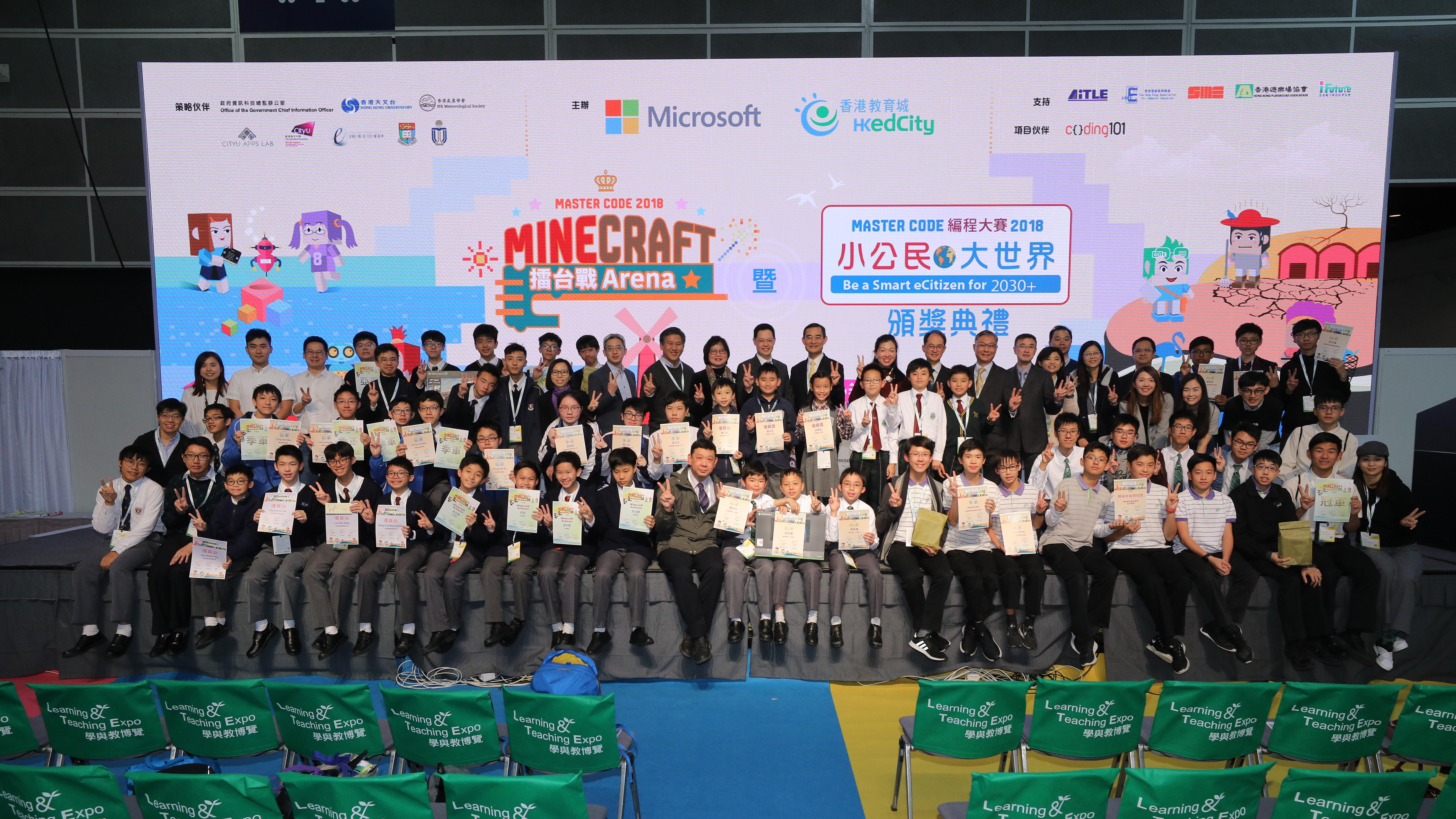 Minecraft 擂台戰暨「Master Code編程大賽2018:小公民.大世界」頒獎禮